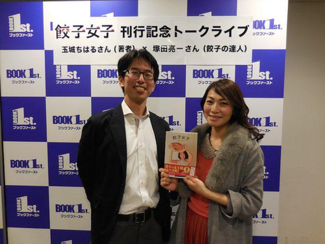 画像: 『餃子女子』刊行記念トークライブに出演してきました