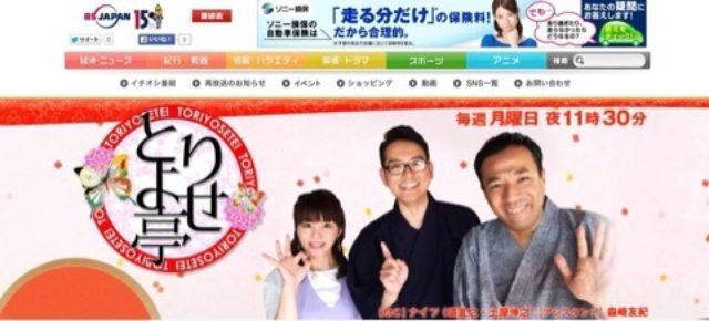 画像: 明日のテレビ出演は23:30〜★BSジャパン「とりよせ亭」