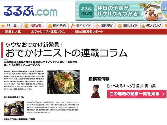 画像: るるぶで連載中★広島県宮島のお好み寿司は、まさにハイブリッドご飯?