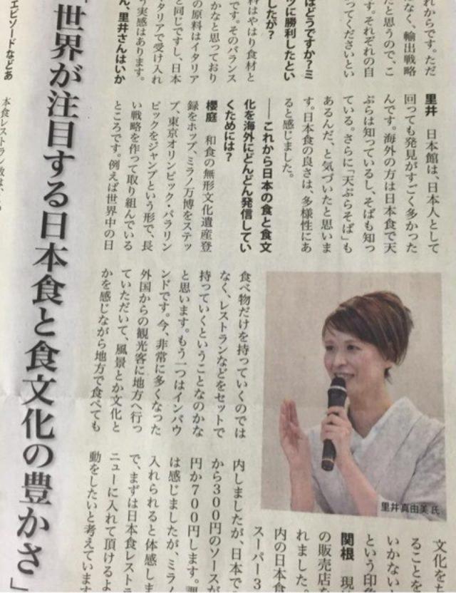 画像: 12/20の毎日新聞に掲載頂きました「ミラノ万博 日本館の成功を受け」パネルディスカッション