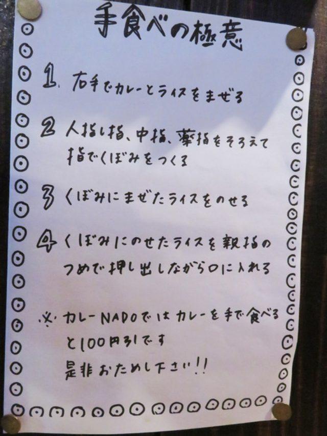 画像: 【福岡】好みの大きさを選べるおっぱいカレー♪@NADO(ナド)