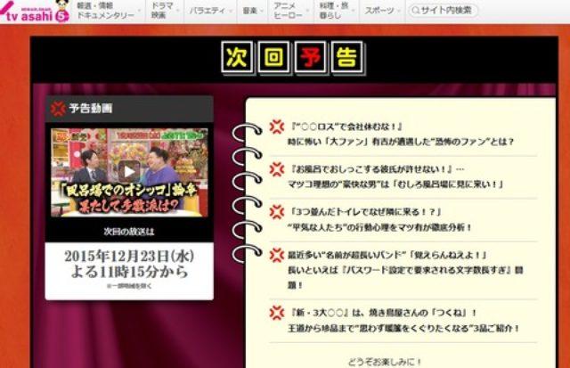 画像: 【テレビ出演】テレビ朝日「マツコ&有吉の怒り新党」