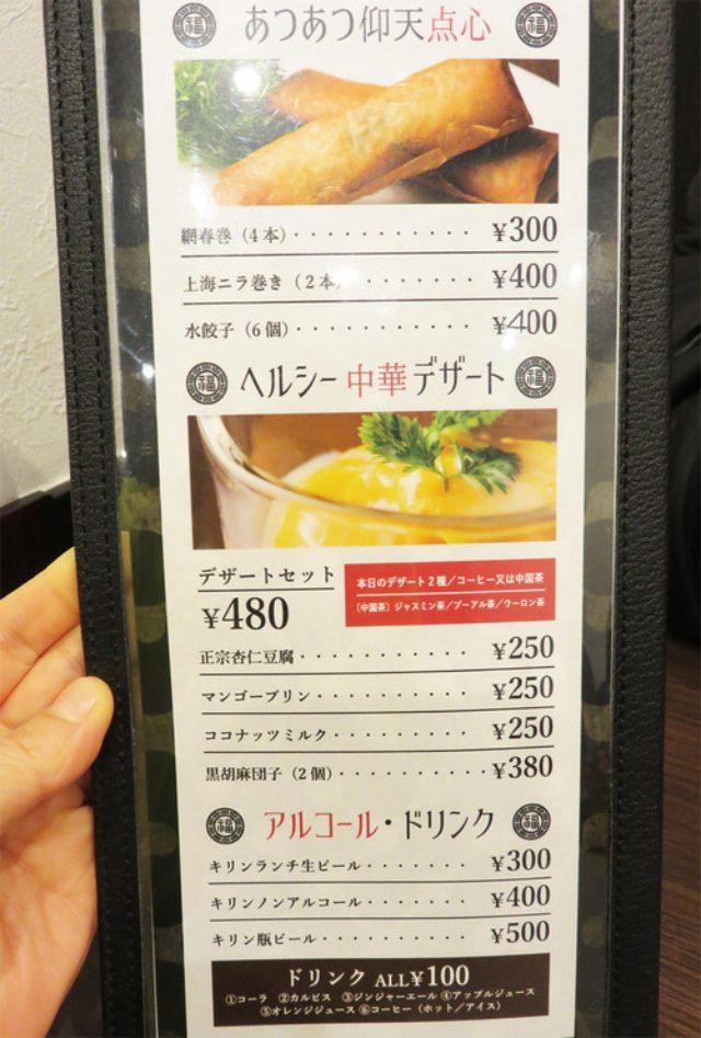 画像: 【福岡】冬季限定の牡蠣入り酸辣湯麺と担々麺♪@侑久上海 渡辺通り店