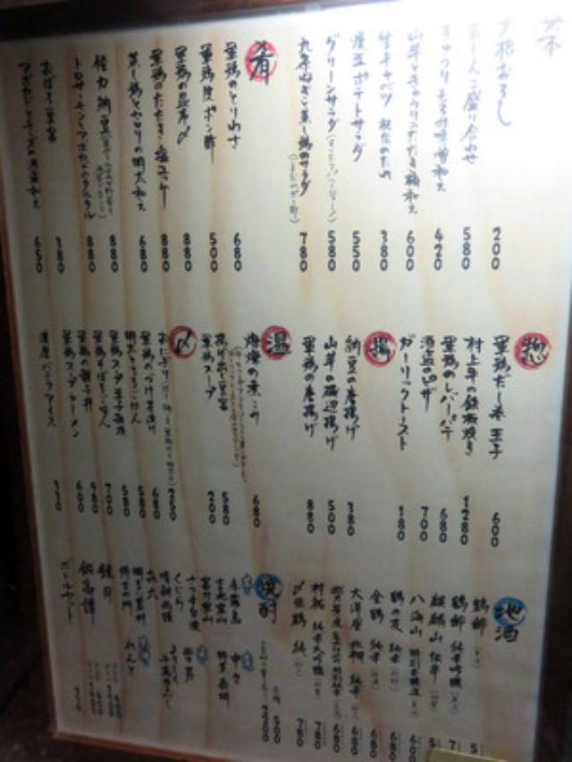 画像: 【新潟】軍鶏の焼鳥と海鮮と新潟の地酒が美味しい居酒屋♪@酒菜 燦燦(さんさん)