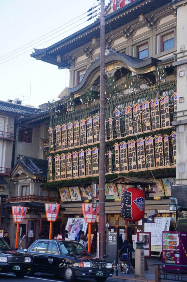 画像: 南座 顔見世興行 (京都)