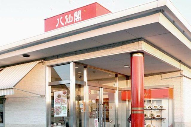 画像: 【福岡】福岡の老舗中華レストランチェーンでスーラー♪@八仙閣 志免店