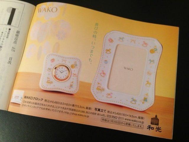 画像: 【連載】銀座百点 1月号