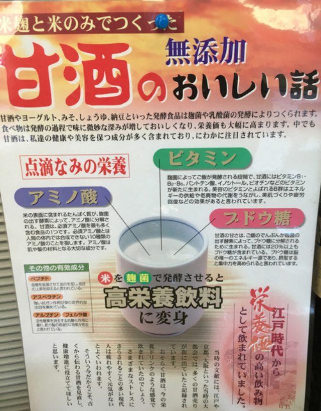 画像: 【福岡】高塚愛宕地蔵尊前のお茶屋で甘酒♪@正屋 高塚店