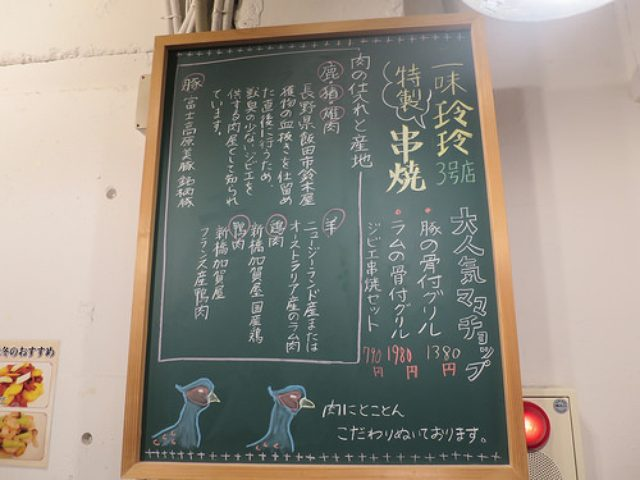画像: 【新橋】ジビエも食べられる一味玲玲3号店の「玲玲家園菜」