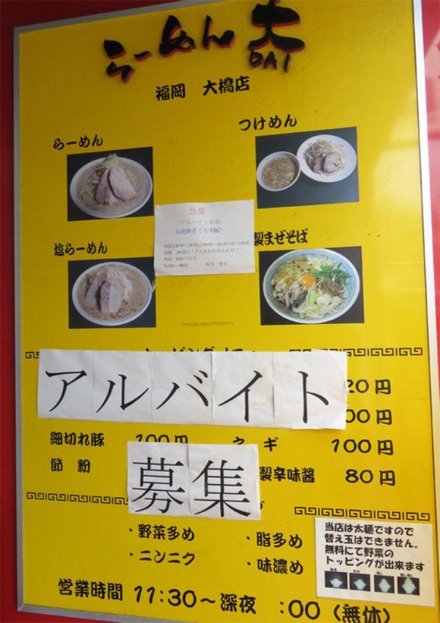 画像: 【福岡】福岡限定らーめんと特製まぜそば♪@らーめん大 大橋店
