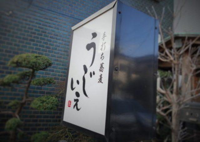 画像: 町屋 手打ち蕎麦(そば)うじいえ