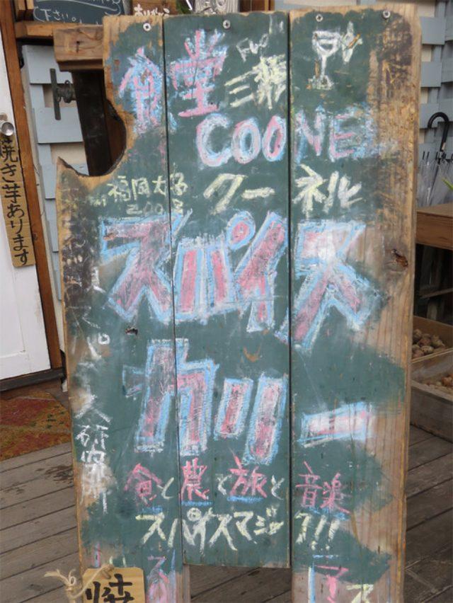 画像: 【福岡】期間限定の旅するクーネルスパイスカリー♪@クボカリー