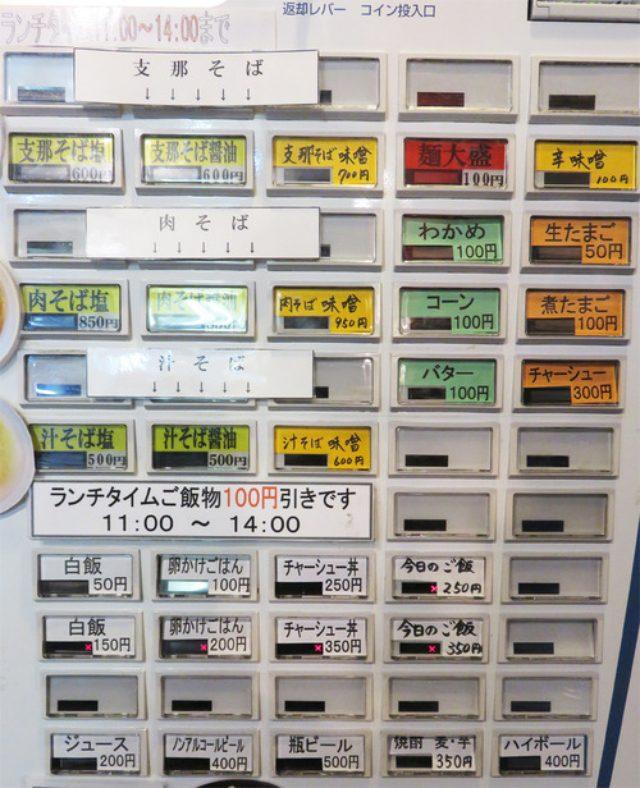 画像: 【福岡】博多で喜多方ラーメン!朝ラーも可♪@支那そば やっちゃんち
