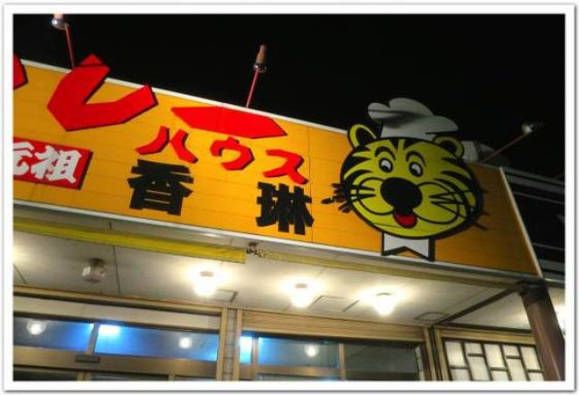 画像: カレーですよ2222(静岡清水 香琳 カレーハウス)夜のカレーハウス。