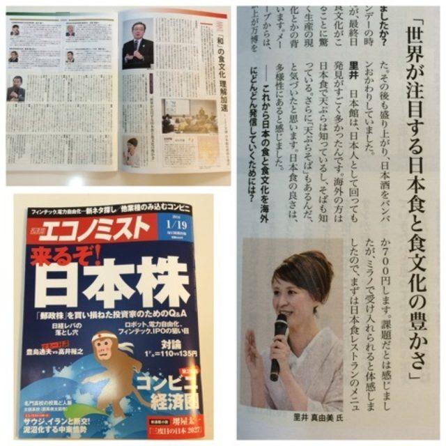 画像: 週刊エコノミスト掲載/ディスカッション/世界が注目する日本食と食文化の豊かさ