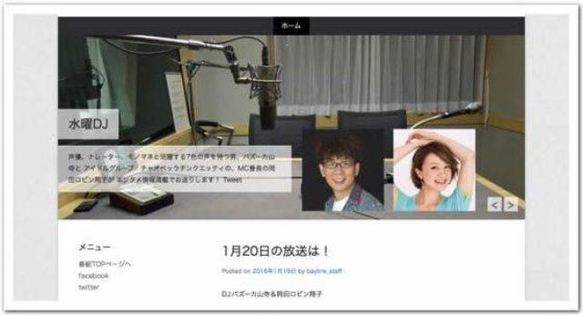 画像: カレーですよラジオ出演(「バズーカ山寺と岡田ロビン翔子の The BAY☆LINE」)山寺宏一さんの番組におじゃま。