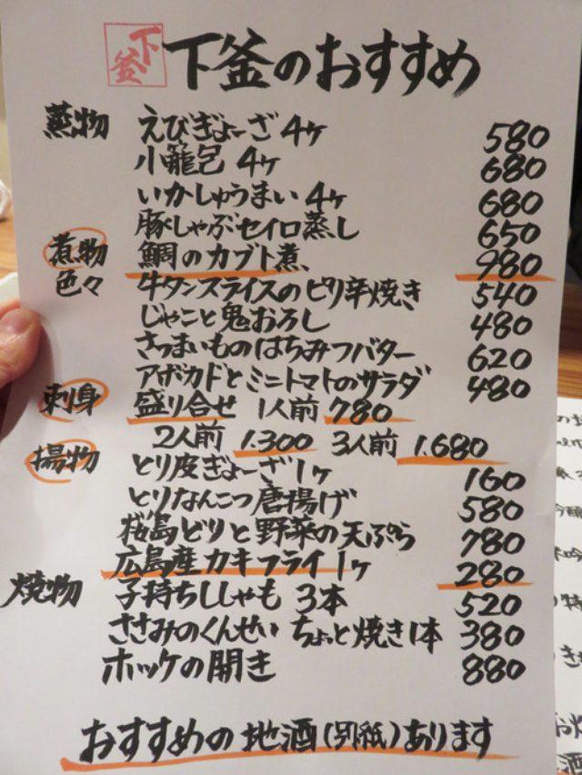 画像: 【福岡】寛ぎの茶碗蒸し割烹♪@白金台所 茶わんむし 下釜