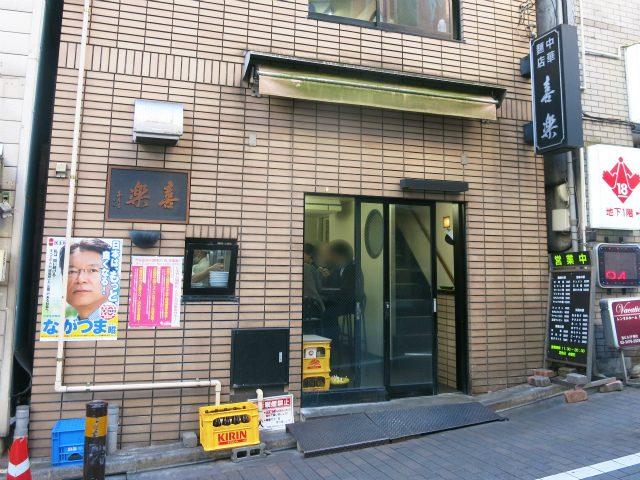 画像: 喜楽 - 東京都渋谷区