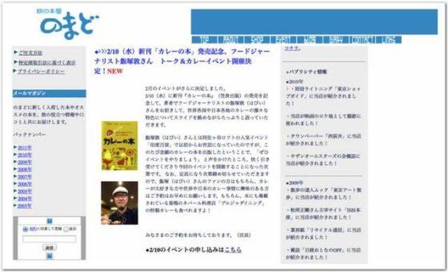 画像: カレーですよ出版記念(西荻窪 旅の本屋のまど 「カレーの本」出版記念トークショー(カレーつき))2月10日夜。