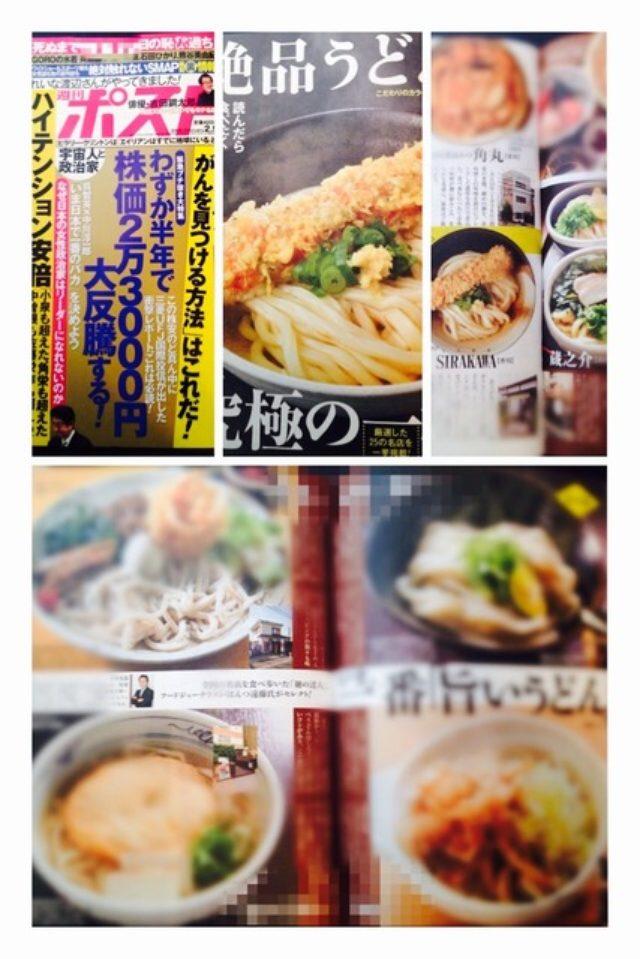 画像: 「週刊ポスト」2016.01.25発売号