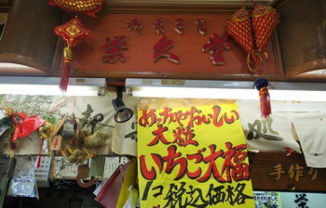 画像: 激辛大福@京都激辛商店街ライフシティ東向日店内 御菓子処 栄久堂