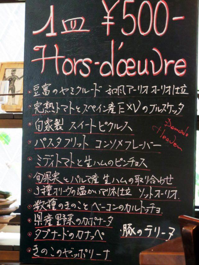 画像: 【福岡】肉ビストロのローストビーフ丼♪@デモデヘブン 福岡大名店