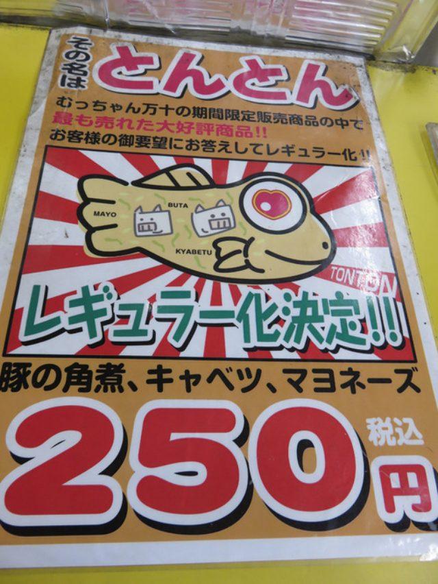 画像: 福岡ケンミンのソウルスナック♪@元祖ムツゴロウのむっちゃん万十 小戸店