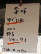 画像: 【福岡】隠れ家で頂く魚介豚骨味噌ラーメン♪@Mahari家(まはり家)