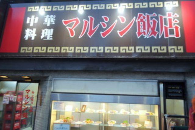 画像: 深夜も営業している中華料理『マルシン飯店』@京都