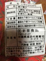 画像: 【沖縄】日本一硬いイカ天スナック!いちゃがりがり♪