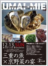 画像: 「三重の魚×京野菜の宴」@むすび食堂