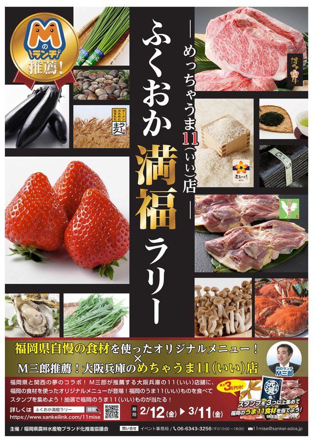 画像1: いつもMのランチをご覧くださいまして、誠にありがとうございます。M三郎でございます。「めっちゃうま11(いい)店 ふくおか満福ラリー」開催のお知らせでございます! M三郎が推薦する大阪・兵庫の飲食店11店舗が、... emunoranchi.com
