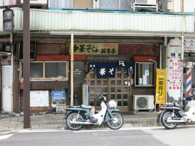 画像: 新京亭 - 長野県飯田市