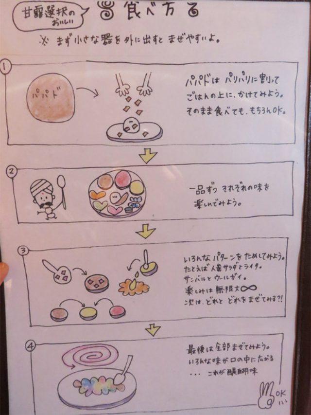 画像: 【福岡】スパイス料理が選べる!南インド料理ミールス♪@チャクラ