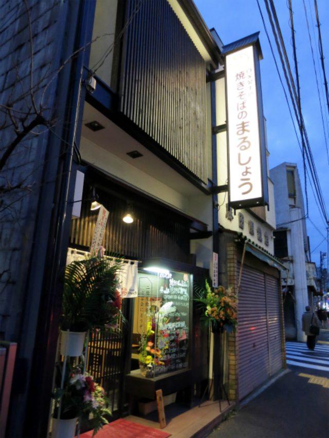 画像: まるしょう 本郷三丁目店 - 東京都文京区