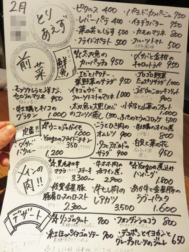 画像: 【福岡】オープン過ぎるキッチンが楽しいビストロ♪@Yorgo(ヨルゴ)