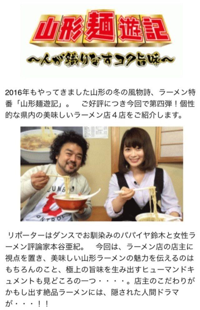 画像: いよいよ明日は麺遊記の放送日