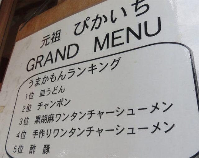 画像: 【福岡】博多駅前の人気店で博多皿うどん♪@元祖ぴかいち
