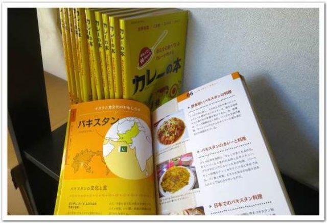 画像: カレーですよ本日イベント!(<西荻窪 旅の本屋のまど)「カレーを巡る冒険 ~世界から日本まで」残席ちょっとだけあり!