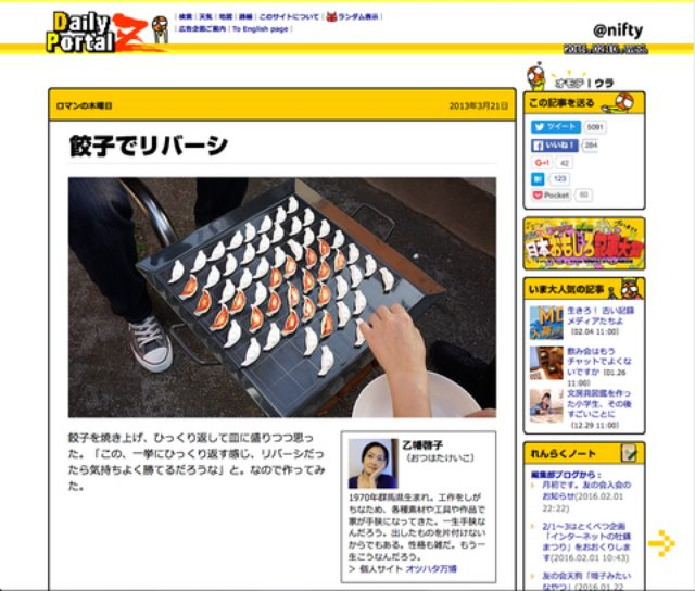 画像: 餃子リバーシが初めて実戦投入された日