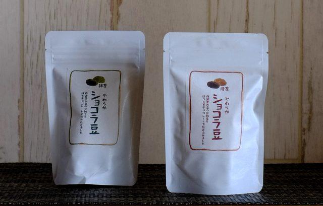 画像: 「原寿園 ショコラ豆(抹茶・培茶)」