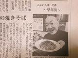 画像: 【新聞掲載】2/11 毎日新聞『週刊外食倶楽部』 -