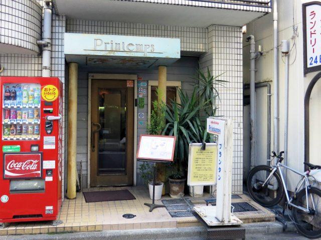 画像: プランタン - 東京都品川区