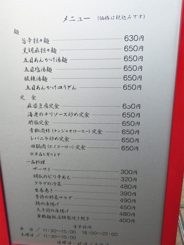 画像: 【福岡】味噌湯麺と五目塩湯麺♪@舞鶴麺飯店