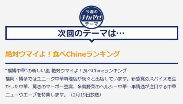 画像: 【テレビ】TVQ『週末ランキング チカバケ!』美味しい中華ランキング♪