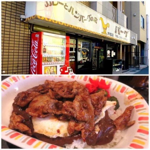 画像: カレーですよ2235(横浜 バーグ 戸部店)ボリューム。濃い味。