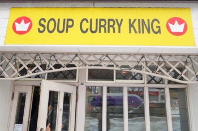 画像: デスソースで激辛!札幌スープカレー 『SOUP CURRY KING(スープカレーキング)』@豊