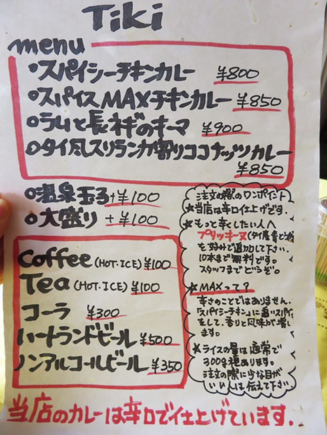 画像: 【福岡】天神の売り切れ御免のスパイシーカレー♪@路地裏カレー Tiki(ティキ)