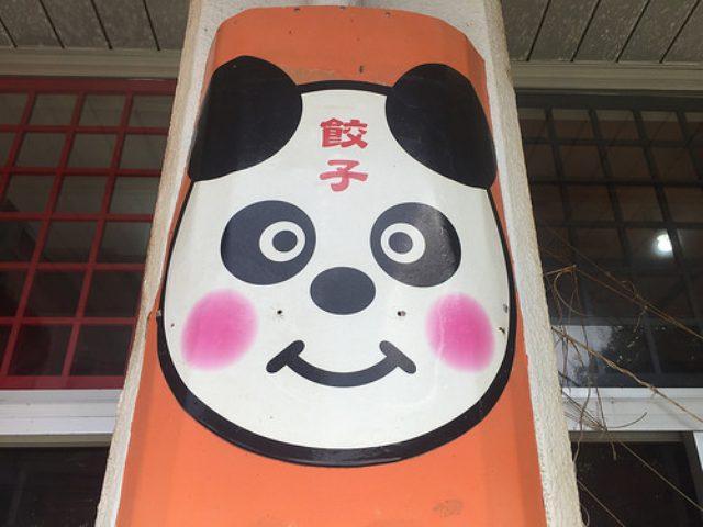 画像: 沖縄餃子ツアーその1:餃子命なパンダがお出迎え!「ぱんだまんま」のモチモチ皮の餃子定食