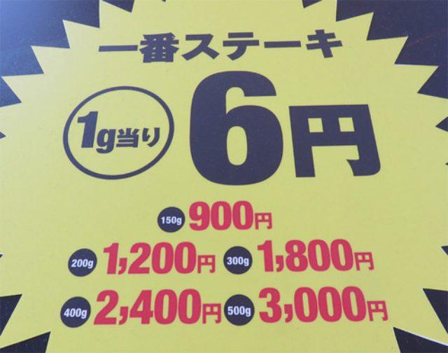 画像: 【福岡】天神中心部でガッツリ肉ランチ♪@立ち食い一番ステーキ